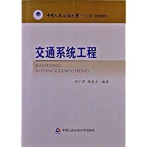 """中国人民公安大学""""十二五""""规划教材:交通系统工程"""