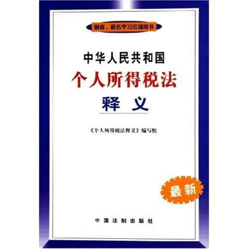中华人民共和国个人所得税法释义(最新财政税务学习培训用书)