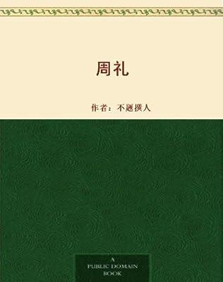周礼.pdf