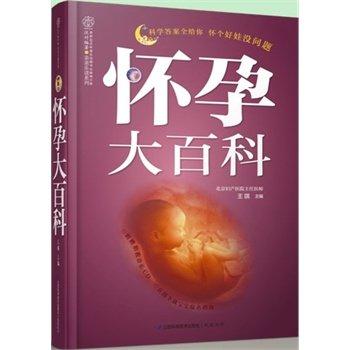 怀孕大百科-.pdf