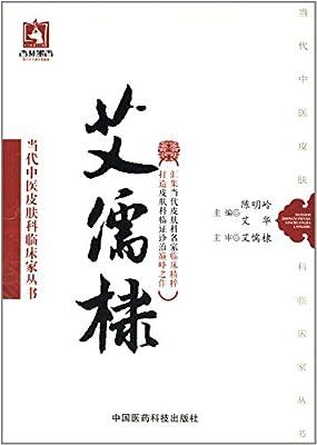 当代中医皮肤科临床家丛书:艾儒棣.pdf