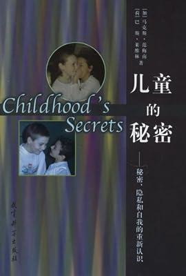 儿童的秘密:秘密隐私和自我的重新认识.pdf