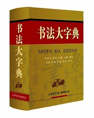 书法大字典.pdf