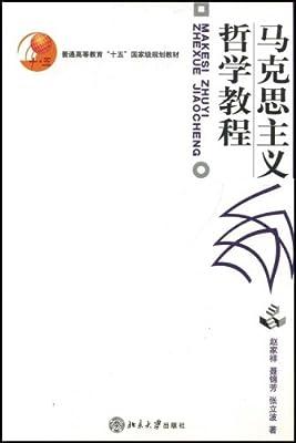 马克思主义哲学教程.pdf