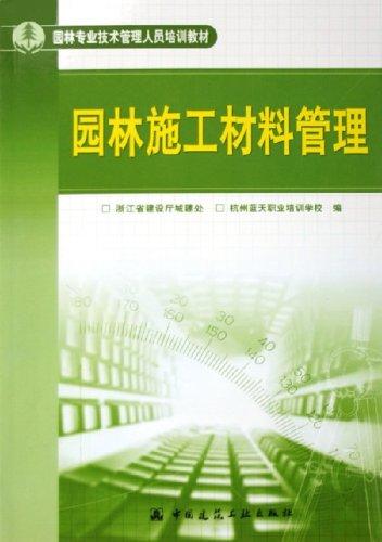施工图册封面 装饰施工合同封面 a3横向规划图册封面