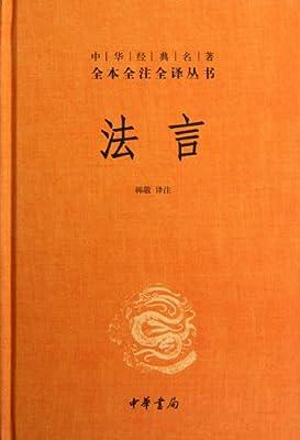中华经典名著全本全注全译丛书:法言.pdf