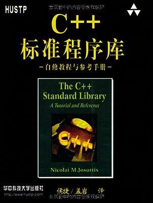 C++标准程序库:自修教程与参考手册.pdf