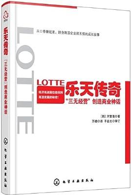 """乐天传奇:""""三无经营""""创造商业神话.pdf"""