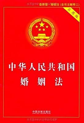 中华人民共和国婚姻法.pdf