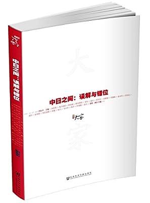 大家01·中日之间:误解与错位.pdf