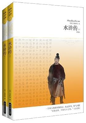 世界文学文库095:水浒传.pdf
