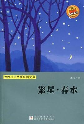 世界少年文学经典文库:繁星•春水.pdf