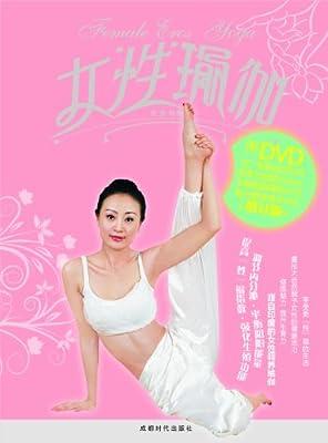 女性瑜伽.pdf