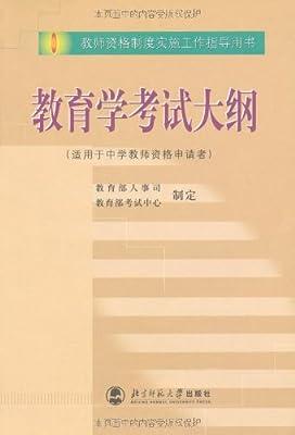 教育学考试大纲.pdf