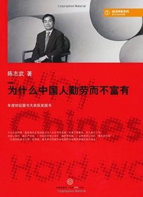 为什么中国人勤劳而不富有: 杭州蓝狮子文化创意有限公司.pdf