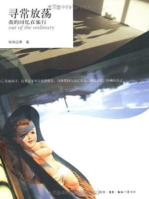 寻常放荡:我的回忆在旅行.pdf