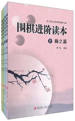 围棋进阶读本:梅•兰•竹•菊.pdf
