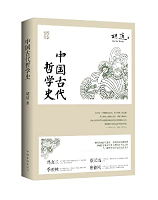 中国古代哲学史.pdf