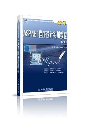 ASP.NET程序设计实用教程.pdf