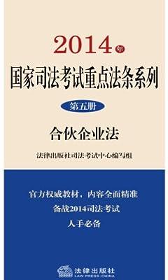 2014年国家司法考试重点法条领你读系列--合伙企业法.pdf