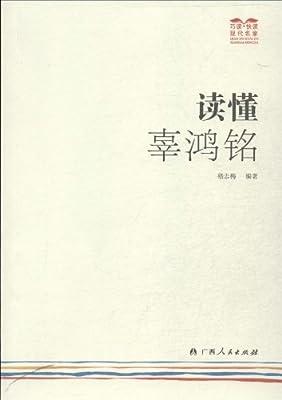读懂辜鸿铭.pdf
