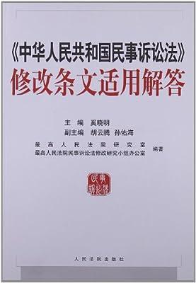 《中华人民共和国民事诉讼法》修改条文适用解答.pdf