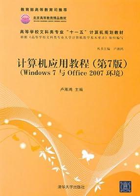 计算机应用教程.pdf