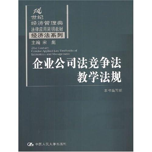 企业公司法竞争法教学法规/21世纪经济管理类法律应用简明教材