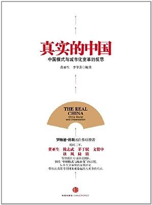 真实的中国:中国模式与城市化变革的反思.pdf