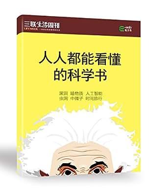 人人都能看懂的科学书.pdf