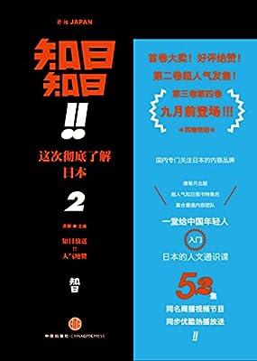 知日!知日!这次彻底了解日本2.pdf