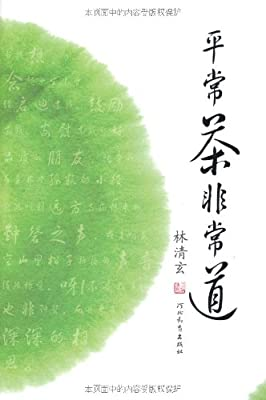 平常茶非常道.pdf