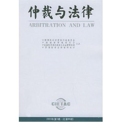 仲裁与法律(2003年第6期总第89期)