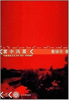 《雾中风景:中国电影文化1978-1998》 戴锦华【摘要
