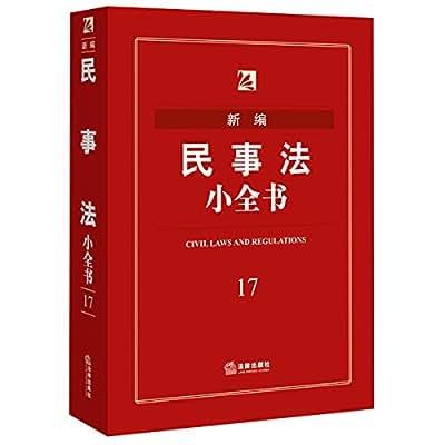 新编民事法小全书17.pdf