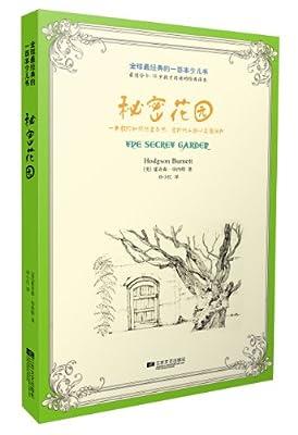 全球最经典的一百本少儿书:秘密花园.pdf