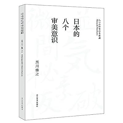日本的八个审美意识.pdf