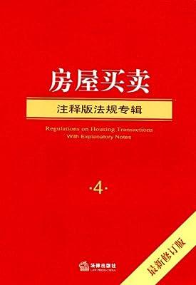注释版法规专辑:房屋买卖.pdf