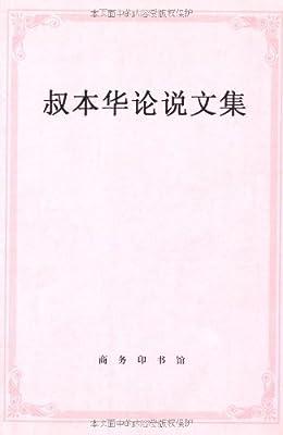 叔本华论说文集.pdf