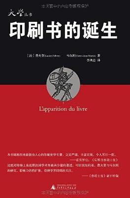 印刷书的诞生.pdf