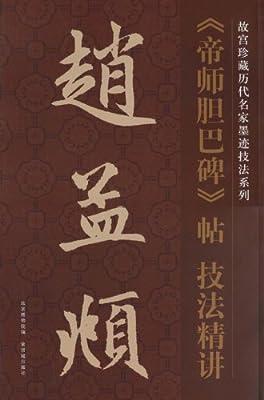赵孟頫帝师胆巴碑帖技法精讲.pdf