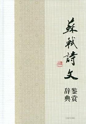 苏轼诗文鉴赏辞典.pdf