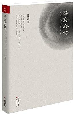 寻真无悔:陈铁健八十文录.pdf