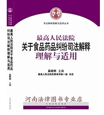 预售 最高人民法院关于食品药品纠纷司法解释理解与适用.pdf