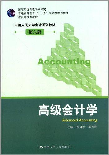 """普通高等教育""""十一五""""国家级规划教材·中国人民大学会计系列教材:高级会计学(第6版)-图片"""