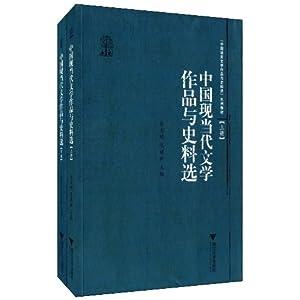 中国语言文学作品与史料选系列教材 中国现当代文学作品与...