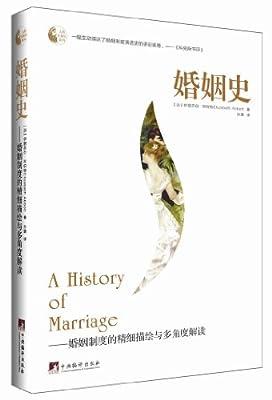 婚姻史:婚姻制度的精细描绘与多角度解读.pdf