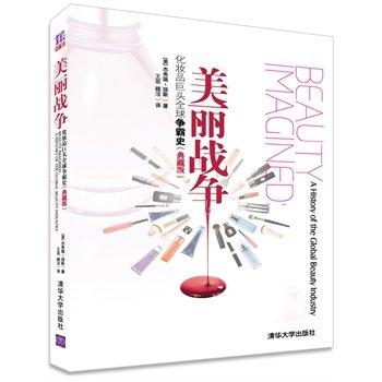 美丽战争:化妆品巨头全球争霸史.pdf