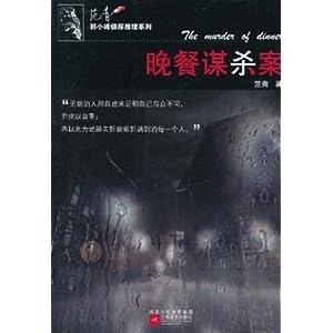 郭小峰侦探推理系列:晚餐谋杀案