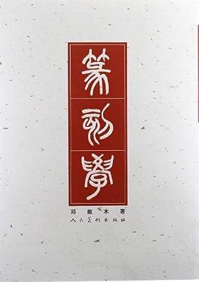 篆刻学.pdf